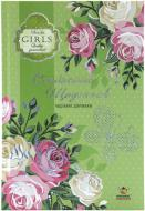 Щоденник для дівчаток  А5 128 аркушів Mandarin