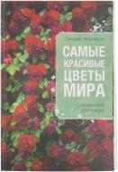 Книга Галина Меліхова «Самые красивые цветы мира» 978-5-699-63333-3
