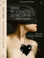 Книга Робін Норвуд «Жінки які кохають до нестями» 978-617-690-694-0