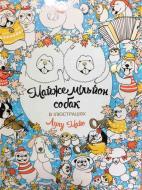 Книга-розмальовка Лулу Майо «Розмальовка-антистрес. Майже мільйон собак» 978-966-976-326-6