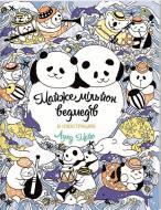 Книга-розмальовка Лулу Майо «Розмальовка-антистрес. Майже мільйон ведмедів» 978-966-976-327-3