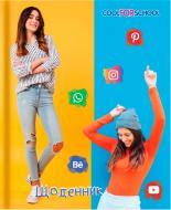 Щоденник шкільний 165х210 мм Social media girl 48 аркушів Cool For School