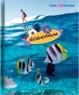 Щоденник шкільний 165х210 мм Риби 48 аркушів Cool For School