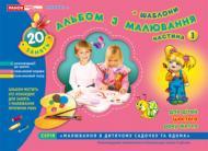 Альбом з малювання Для дітей Ranok-Creative (231530)
