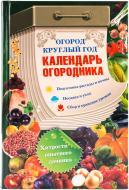 Книга Борщ В. «Огород круглый год. Календарь огородника» 978-966-14-6537-3