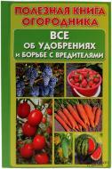 Книга «Полезная книга огородника. Все об удобрениях и борьбе с вредителями» 978-966-14-6382-9