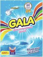 Пральний порошок для ручного прання Gala Морська свіжість 0,4 кг