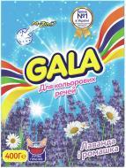 Пральний порошок для ручного прання Gala Лаванда і ромашка для кольорових речей 0,4 кг