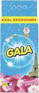 Пральний порошок для машинного прання Gala Французький аромат 8 кг