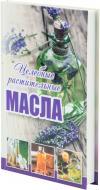 Книга Ганна Купріянова  «Целебные растительные масла» 978-617-7203-22-2