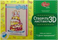 Набір, кардмейкінг 3D листівка «З Днем Народження!» Rosa Kids