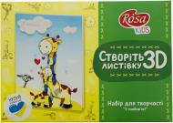 Набір, техніка кардмейкінг 3D листівка «З любов'ю!» Rosa Kids