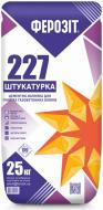 Штукатурка Ферозіт 227 25 кг
