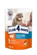 """Корм Club 4 Paws для дорослих котів """"з ягням в соусі"""""""