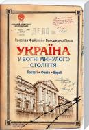Книга Ярослав Файзулін  «Україна. У вогні минулого століття. Постаті, факти, версії» 978-966-14-8741-2