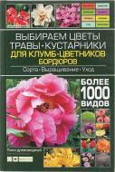 Книга Ангеліка Тролль «Выбираем цветы, травы, кустарники для клумб, цветников, бордюров» 978-966-14-9146-4