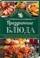 Книга Светлана Семенова  «Праздничные блюда. Готовим в мультиварке» 978-966-14-9194-5