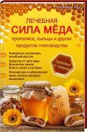 Книга «Лечебная сила меда, прополиса, пыльцы и других продуктов пчеловодства» 978-966-14-9323-9