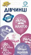 Кульки повітряні Весела витівка Дівчинці 1111-5462 30 см різнокольоровий 5 шт.