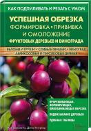 Книга Жак Бакалетто «Успешная обрезка, формировка, прививка и омоложение фруктовых деревьев и винограда» 978-966-14-9329-1