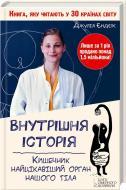 Книга Джулія Ендерс  «Внутрішня історія. Кишечник-найцікавіший орган нашого тіла» 978-966-14-9321-5