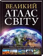 Книга «Великий атлас світу» 978-966-14-9348-2
