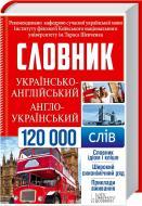 Книга «Українсько-англійський, англо-український словник. 120000 слів» 978-966-14-9349-9