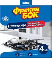 Пластини для захисту плити Фрекен Бок 4 шт.