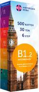 Картки для вивчення англійських слів «B1.2 – Intermediate 500 шт.» 978-966-97647-7-5