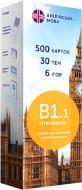 Картки для вивчення англійських слів «B1.1 – Intermediate 500 шт.» 978-966-97647-6-8