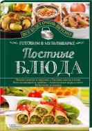 Книга Светлана Семенова  «Постные блюда. Готовим в мультиварке» 978-966-14-9380-2