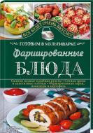 Книга Светлана Семенова  «Фаршированные блюда. Готовим в мультиварке» 978-966-14-9381-9