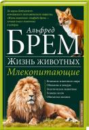 Книга Альфред Брем  «Млекопитающие Л - О» 978-966-14-9382-6
