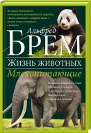 Книга Альфред Брем  «Млекопитающие П - Я» 978-966-14-9383-3