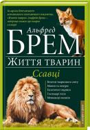 Книга «Ссавці Л-О» 978-966-14-9384-0