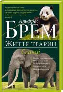 Книга Альфред Брем «Ссавці П-Я» 978-966-14-9385-7