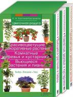 Комплект книг Наталія Костіна-Кассанеллі «Цветочная радуга» 978-966-14-9639-1