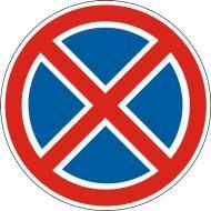 Знак дорожній Зупинка заборонена 3.34 600 мм