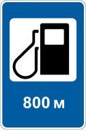 Знак дорожній Автозаправна станція 6.7.1 1050 мм