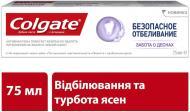 Зубна паста Colgate Безпечне Відбілювання Турбота про яснах відбілююча 75 мл