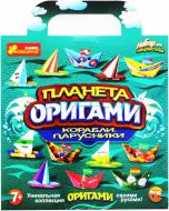 Набір для творчості Ранок Планета Орігамі Кораблі Вітрильники 6561