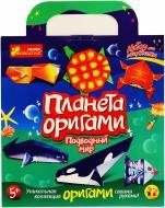 Набір для творчості Ранок Планета Орігамі Підводний світ 6556