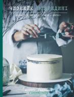 Книга Віктория Мельник «Чизкейк всередині. Складні й незвичайні торти – легко!» 978-617-7559-36-7