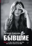 Книга Наталя Краснова «Бывшие. Книга о том, как класть на тех, кто хотел класть на тебя» 978-5-17-106441-9