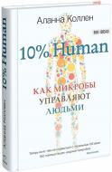 Книга Аланна Коллен «10% Human. Как микробы управляют людьми» 978-5-906837-49-3