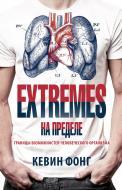 Книга Кевін Фонг «EXTREMES. На пределе. Границы возможностей человеческого организма» 978-5-905891-65-6