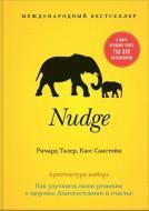 Книга Річард Талер «Nudge. Архитектура выбора. Как улучшить наши решения о здоровье, благосостоянии и счастье» 978-5-