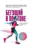 Книга Мігай Чиксентмігаї «Бегущий в потоке. Как получать удовольствие от спорта и улучшать результаты» 978-5-00100-972-6