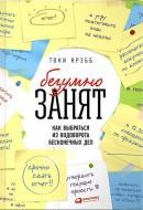 Книга Тоні Кребб «БезУмно занят: Как выбраться из водоворота бесконечных дел» 978-5-9614-6276-0
