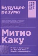 Книга Мітіо Каку «Будущее разума» 978-5-91671-872-0